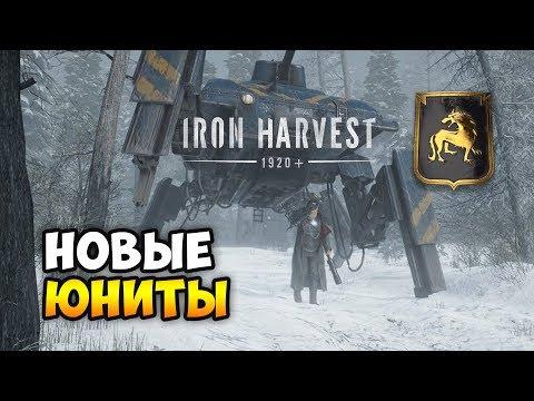 НОВЫЕ ЮНИТЫ САКСОНИИ - Iron Harvest 1920 (Alpha 3) | Стратегия 2020