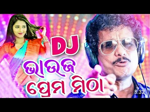 Bhauja Prema Mitha Odia Super Hit Album Dj Song    Papu Pom Pom   
