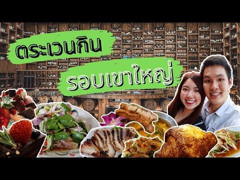 8 ร้าน อร่อย มา เขาใหญ่ ต้องกิน!   8 Must-Eat Local Food Around Khao Yai and Where to Find Them