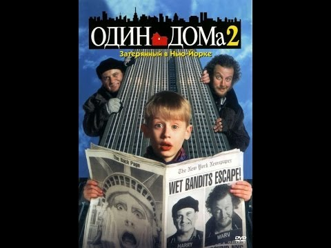 Один дома 2: Затерянный в Нью-Йорке - Сцена 2/10 (1992) HD