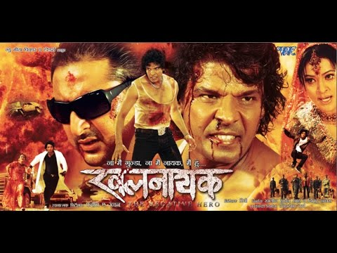 खलनायक - Bhojpuri Action Movie | Khalnayak - Bhojpuri Full Film | Viraj Bhatt Action Dhamaka