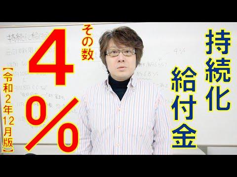 【申請の約4%が未だ放置】 持続化給付金