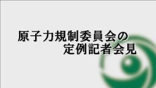 原子力規制委員会 定例記者会見(平成30年05月23日) thumbnail