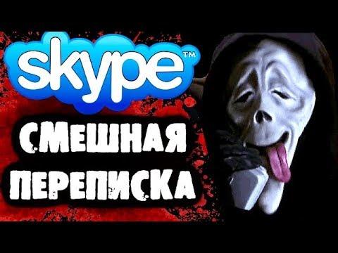 СТРАШИЛКИ НА НОЧЬ - Смешная переписка в Skype