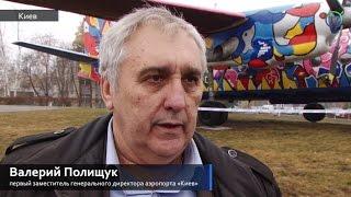 видео Авиабилеты Киев - София
