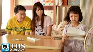 桜井家は、信一(阿部サダヲ)と妻の香夏子(深田恭子)、小学5年生の一人娘・...