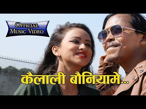 New Tharu Video Song Kailali Bauniyame/Sirjana Chaudahry/Roshan Ratgainya Ft. Bir/Ashmita Chaudhary