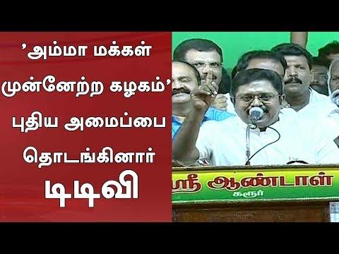 TTV Dinakaran Launches His Party 'Amma Makkal Munnetra Kazhagam' | அம்மா மக்கள் முன்னேற்ற கழகம்
