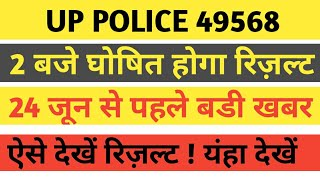 Up police result date announced, up police result 49568 2019 results kab aayega