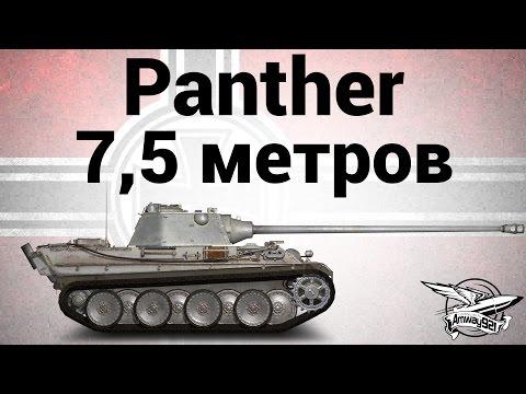 Panther - Семь с половиной метров - Гайд