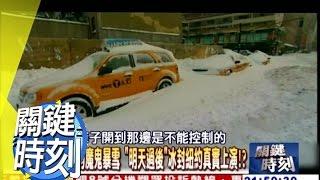 繁忙紐約變成一座冰庫死城?! 2010年 第0971集 2200 關鍵時刻