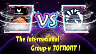 Team Liquid vs TNC | TI9 Group-н тоглолт | Сүүлчийн өдөр | By Neo