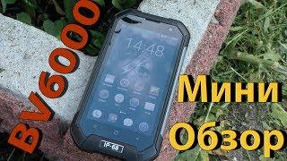 Ударостійкий, захищений смартфон від вологи і пилу BV 6000 BLACKVIEW.