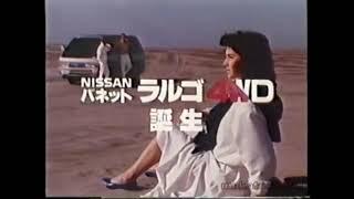 1986 Nissan Largo Ad Japan