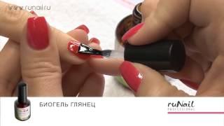 ruNail Professional: Укрепление ногтей биогелем видео урок