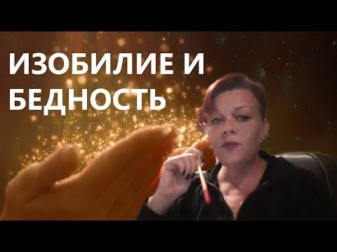 ИЗОБИЛИЕ И БЕДНОСТЬ. | Экстрасенс Лилия Нор!