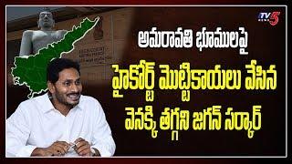 హైకోర్ట్ మొట్టికాయలు వేసిన వెనక్కి తగ్గని జగన్ సర్కార్ AP High Court vs CM YS Jagan