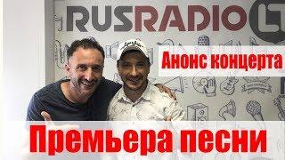 ПРЕМЬЕРА ПЕСНИ на Русском Радио в Литве. Анонс концерта в Рудамине