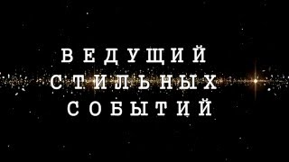 ВЕДУЩИЙ СТИЛЬНЫХ СОБЫТИЙ - ДМИТРИЙ ШАПОШНИКОВ. БЕЛГОРОД