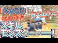 KAGOが育て上げたキレッキレ! スキルモンスター! 大阪府選抜!【KAGO OSAKA#3 今田 晴 (167cm/茨木市立東中学3年)】中学バスケ/第3回まぐろさんカップ
