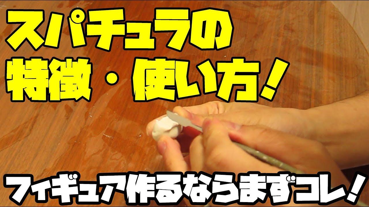 自作フィギュア初心者にオススメの道具!「スパチュラ」の特徴・使い方!