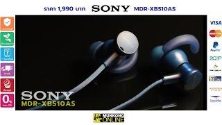 พรีวิว : หูฟัง Sony MDR-XB510AS