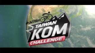 Taiwan KOM Challenge - オフィシャルムービー