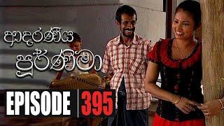 Adaraniya Purnima | Episode 395 1st Janury 2021 Thumbnail