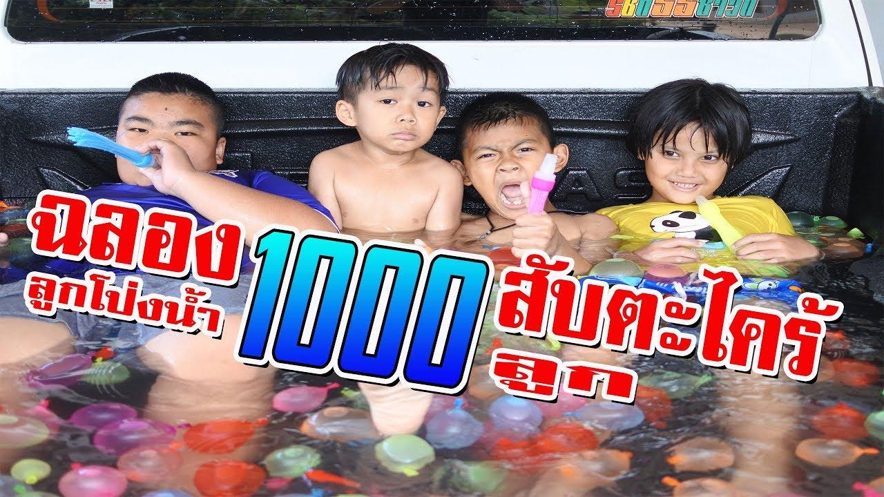 ฉลอง 1000 สับตะไคร้!!! ลูกโป่งน้ำ 1000 ลูก vs สระน้ำท้ายรถกะบะ
