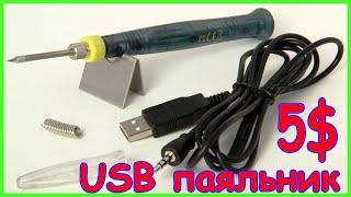 USB паяльник. Супер цена за отличное качество.(, 2016-05-30T01:07:23.000Z)