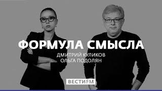 """""""НАТО не обращает внимания на воззвания Украины"""" * Формула смысла (18.06.21)"""