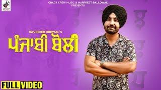 Punjabi Boli (Ravinder Grewal) Mp3 Song Download