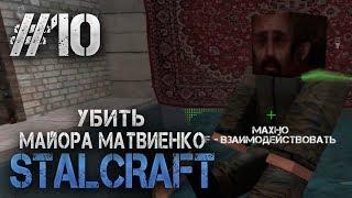 STALCRAFT ОФТ #10 [СТАЛКЕРЫ] УБИТЬ МАЙОРА МАТВИЕНКО [СТАЛКРАФТ ОФТ] ПРОХОЖДЕНИЕ