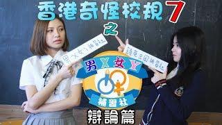 香港奇怪校規7 之 男X女Y補習社 辯論篇