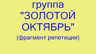 Репетиция   01 05 2011  липецк