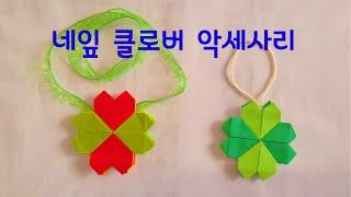 #네잎클로버색종이접기/Four leaf clover o…
