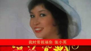 Zang Xiao Ying, Teresa Teng , Long Piao Piao