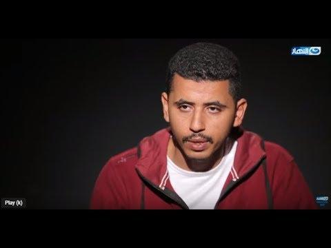 المهمة مع منى عراقى   حلقة الكشف عن هوية أحمد .. هو أحمد هو أحمد ولا هو محمود ! الجزء الثانى thumbnail