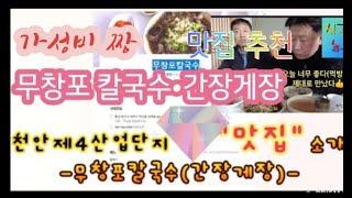 """천안맛집 가성비 최고 맛있는 간장게장 """"무창포…"""