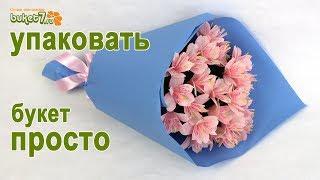 як зробити упаковку для квітів з гофрованого паперу