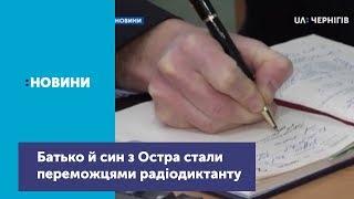 Батько й син з Остра написали диктант національної єдності-2018 без жодної помилки