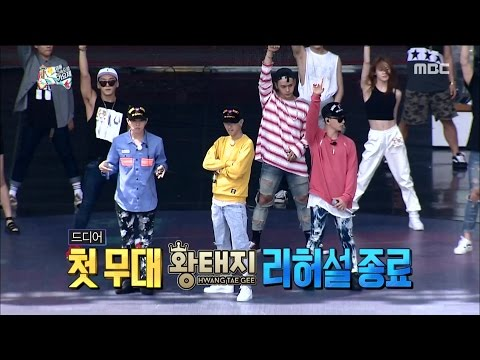 [Infinite Challenge] 무한도전 - Hwangtaeji's Rehearsal stage! '황태지'의 '맙소사' 리허설 무대! 20150822