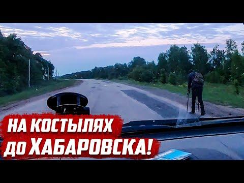 На костылях до Хабаровска | Забрал инвалида  к себе.