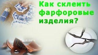 видео Чем склеить фарфор аккуратно и незаметно