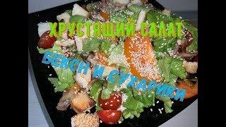 Хрустящий салат с беконом и сухариками
