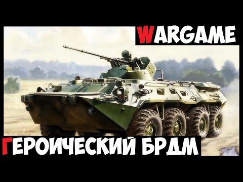 Wargame: Red Dragon | Героический БРДМ
