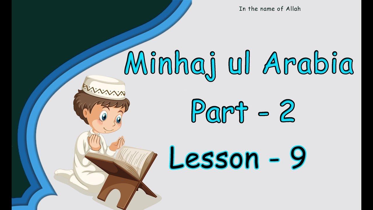 Minhaj Ul Arabia Book