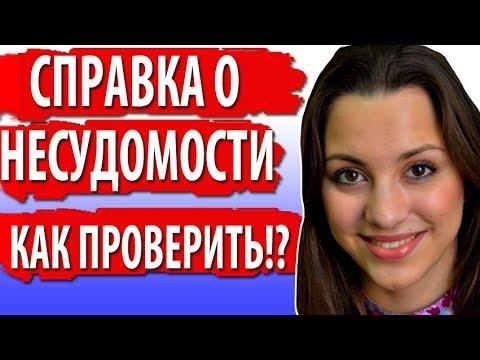 Как проверить онлайн справку о несудимости Одесса!?