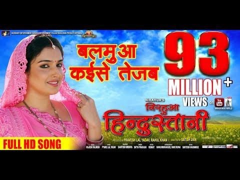 Balamuwa Kaise Tejab | Full Song | Nirahua Hindustani