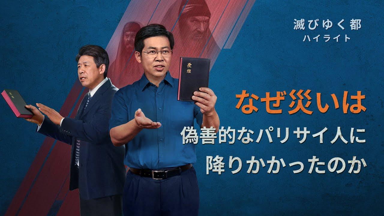 キリスト教映画「滅びゆく都」抜粋シーン(2)なぜ災いは偽善的なパリサイ人に降りかかったのか 日本語吹き替え